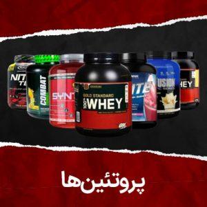 پروتئینها